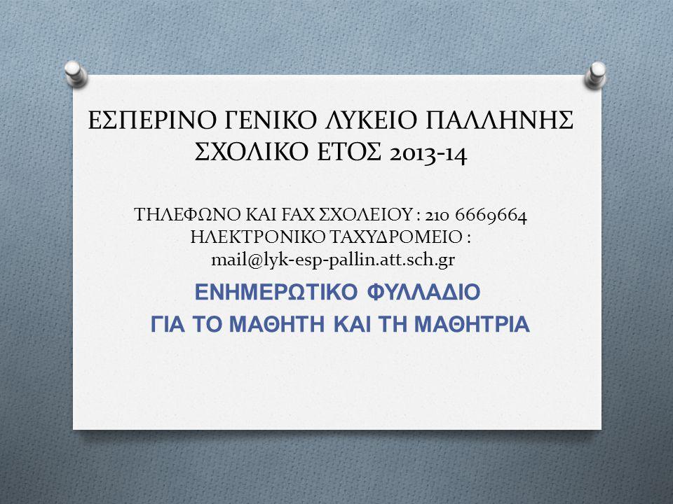 ΕΣΠΕΡΙΝΟ ΓΕΝΙΚΟ ΛΥΚΕΙΟ ΠΑΛΛΗΝΗΣ ΣΧΟΛΙΚΟ ΕΤΟΣ 2013-14 ΤΗΛΕΦΩΝΟ ΚΑΙ FAX ΣΧΟΛΕΙΟΥ : 210 6669664 ΗΛΕΚΤΡΟΝΙΚΟ ΤΑΧΥΔΡΟΜΕΙΟ : mail@lyk-esp-pallin.att.sch.gr