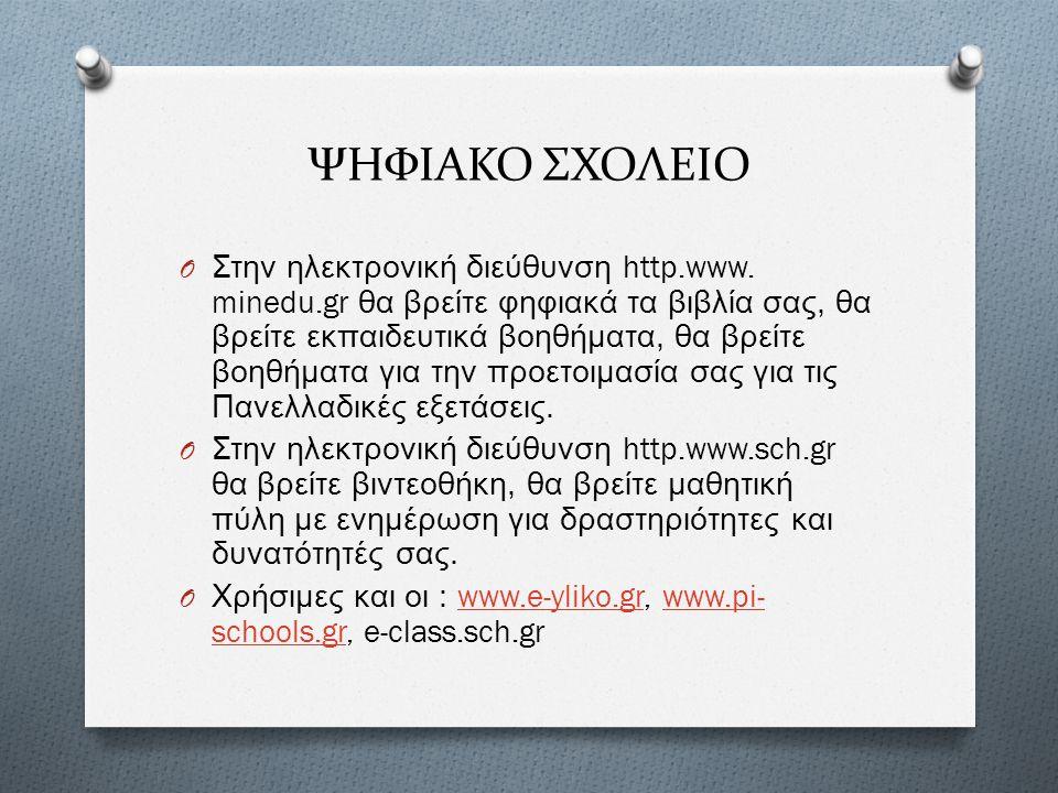 ΨΗΦΙΑΚΟ ΣΧΟΛΕΙΟ O Στην ηλεκτρονική διεύθυνση http.www. minedu.gr θα βρείτε φηφιακά τα βιβλία σας, θα βρείτε εκπαιδευτικά βοηθήματα, θα βρείτε βοηθήματ