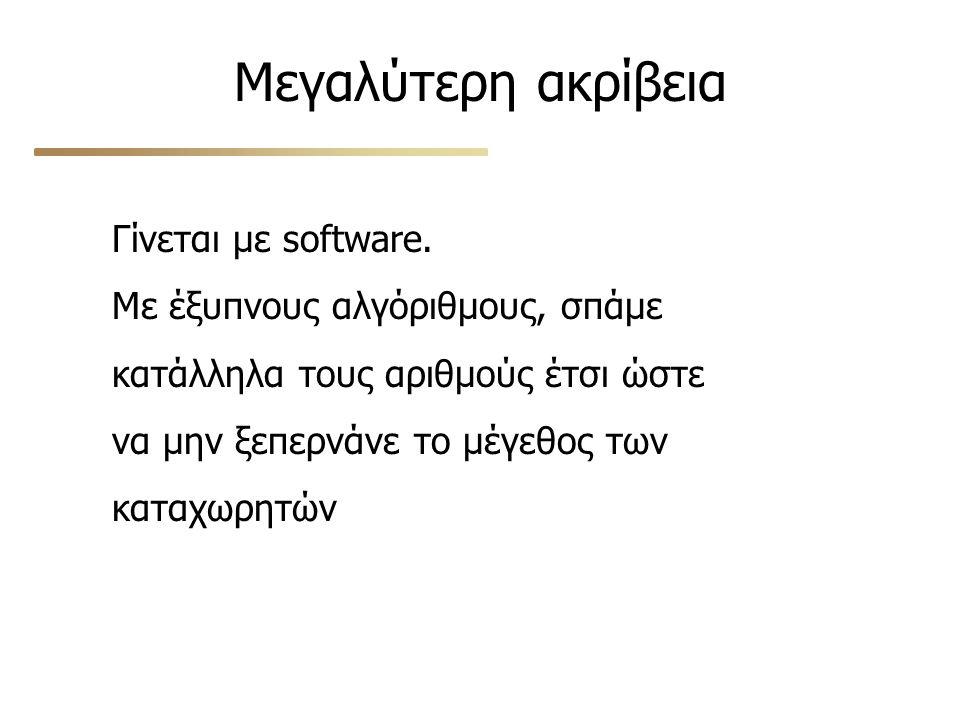 Μεγαλύτερη ακρίβεια Γίνεται με software.