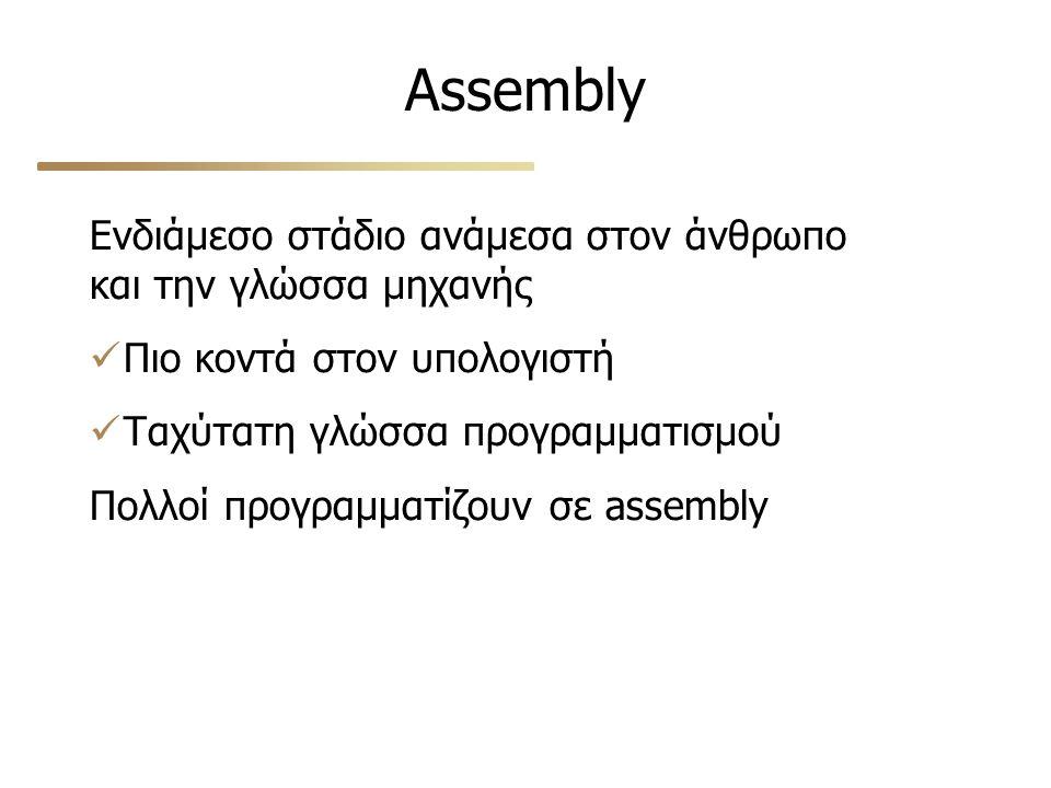 Assembly Ενδιάμεσο στάδιο ανάμεσα στον άνθρωπο και την γλώσσα μηχανής Πιο κοντά στον υπολογιστή Ταχύτατη γλώσσα προγραμματισμού Πολλοί προγραμματίζουν σε assembly