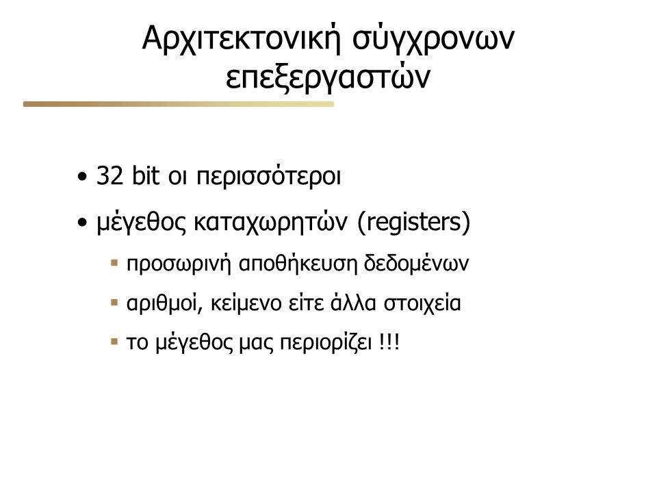 Αρχιτεκτονική σύγχρονων επεξεργαστών 32 bit οι περισσότεροι μέγεθος καταχωρητών (registers)  προσωρινή αποθήκευση δεδομένων  αριθμοί, κείμενο είτε ά