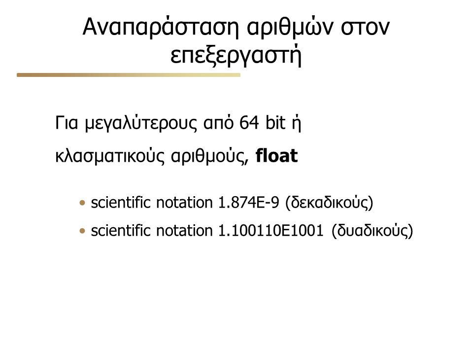 Αναπαράσταση αριθμών στον επεξεργαστή Για μεγαλύτερους από 64 bit ή κλασματικούς αριθμούς, float scientific notation 1.874E-9 (δεκαδικούς) scientific