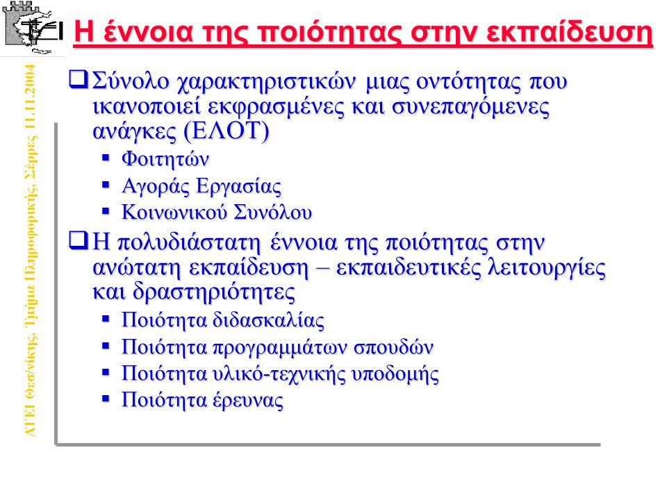 ΑΤΕΙ Θεσ/νίκης, Τμήμα Πληροφορικής, Σέρρες 11.11.2004 Διασφάλιση της Ποιότητας Εκπαίδευσης στο ΑΤΕΙ Θεσσαλονίκης, Τμήμα Πληροφορικής Εκπαιδευτική Διαδικασία: 1.Αξιολόγηση 2.