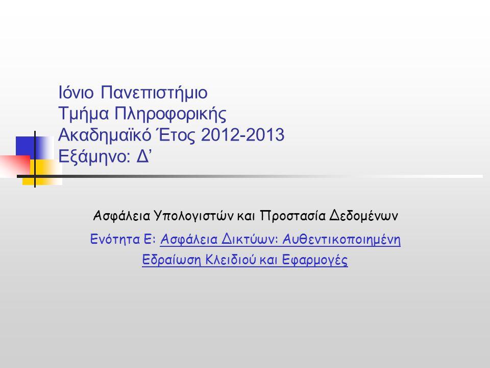 Ιόνιο Πανεπιστήμιο Τμήμα Πληροφορικής Ακαδημαϊκό Έτος 2012-2013 Εξάμηνο: Δ' Ασφάλεια Υπολογιστών και Προστασία Δεδομένων Ενότητα Ε: Ασφάλεια Δικτύων:
