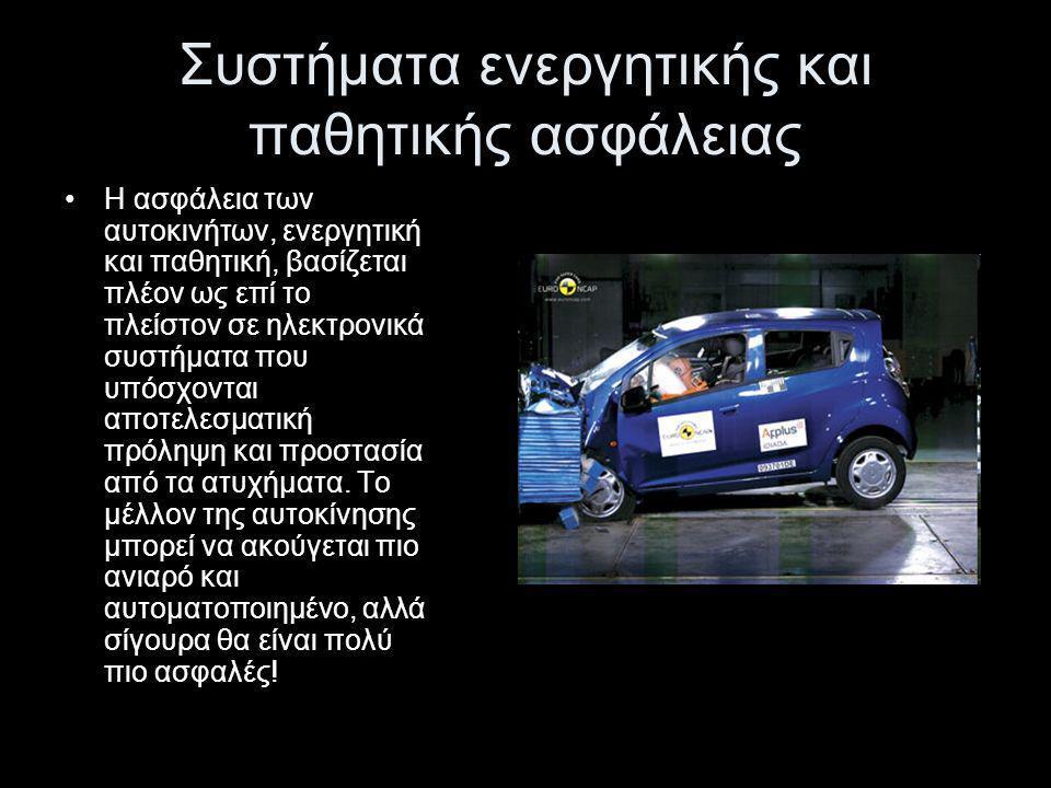 Συστήματα ενεργητικής και παθητικής ασφάλειας Ως ενεργητική ασφάλεια ορίζεται το σύνολο των τεχνολογιών και των μερών που επιτρέπει στο όχημα και στον οδηγό να αποφύγει ένα ατύχημα (τιμόνι, φρένα, αναρτήσεις, ελαστικά, κ.τ.λ.), ενώ στον όρο παθητική ασφάλεια συμπεριλαμβάνεται κάθε σύστημα που στοχεύει στην προστασία των επιβατών στην περίπτωση που συμβεί ατύχημα.