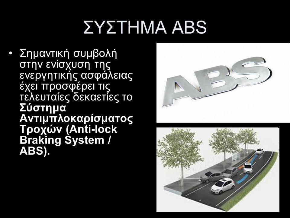 ΣΥΣΤΗΜΑ ABS Το σύστημα αντιμπλοκαρίσματος τροχών είναι ένα ηλεκτρονικό και μηχανικό σύστημα ελέγχου της κίνησης των τροχών κατά τη διαδίκασια φρεναρίσματος ενός οχήματος έτσι ώστε να αποφεύγεται η διαρκής ακινητοποίηση τους (μπλοκάρισμα).