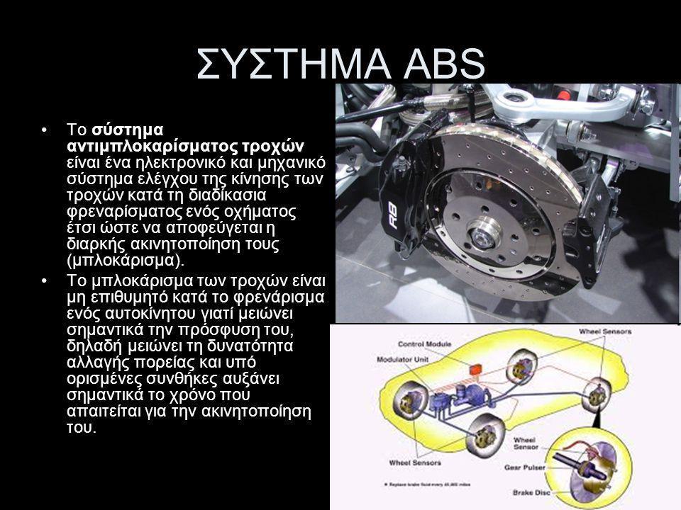Σύστημα αντιολίσθησης ASR Η αρχή λειτουργίας του ABS μπορεί να χρησιμοποιηθεί και για νέες λειτουργίες.