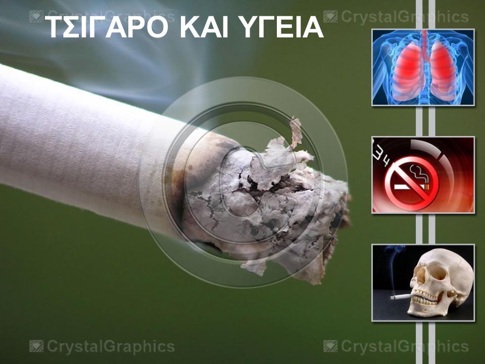 -ΤΣΙΓΑΡΟ ΚΑΙ ΥΓΕΙΑ- Αν και ο καθένας έχει τους δικούς του προσωπικούς λόγους για να κόψει το κάπνισμα, ένα πράγμα είναι σίγουρο: Το κάπνισμα σκοτώνει.