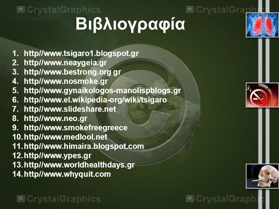 Βιβλιογραφία 1.http//www.tsigaro1.blogspot.gr 2.http//www.neaygeia.gr 3.http//www.bestrong.org gr 4.http//www.nosmoke.gr 5.http//www.gynaikologos-mano