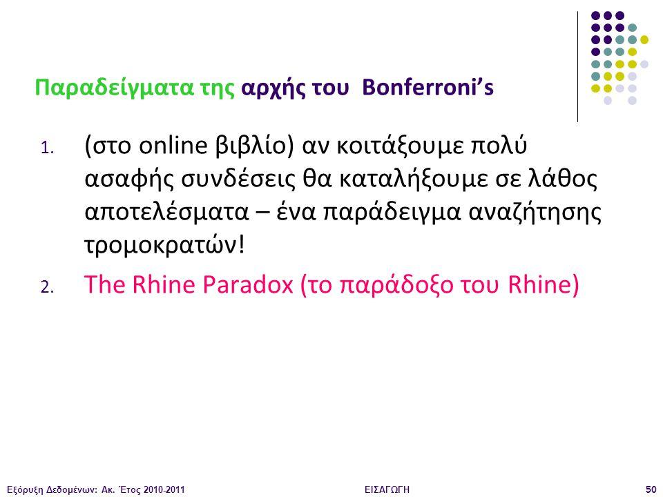 Εξόρυξη Δεδομένων: Ακ.Έτος 2010-2011ΕΙΣΑΓΩΓΗ50 Παραδείγματα της αρχής του Bonferroni's 1.