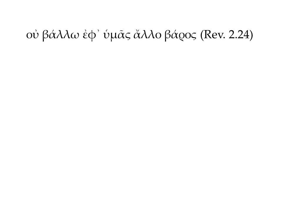 οὐ βάλλω ἐφ᾽ ὑμᾶς ἄλλο βάρος (Rev. 2.24)