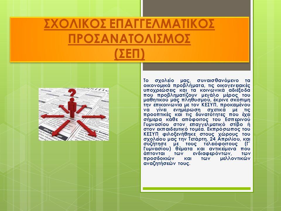  Το σχολείο μας, με τη συνδρομή της «ΑΡΓΩ», και λαμβάνοντας υπόψη ότι το πρόβλημα της χρήσης εξαρτησιογόνων ουσιών εξαπλώνεται με ραγδαίο ρυθμό στον μαθητικό πληθυσμό, διοργάνωσε την Δευτέρα, 11 Φεβρουαρίου, παρουσίαση και συζήτηση για το θέμα της εξάρτησης και του εθισμού σε ποικίλους τομείς (ουσίες, υπολογιστής κτλ).