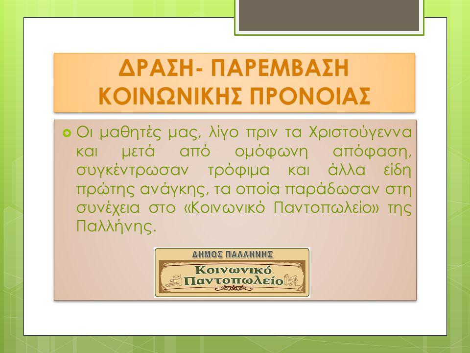 ΠΡΟΓΡΑΜΜΑ ΠΟΛΙΤΙΣΤΙΚΩΝ ΔΡΑΣΕΩΝ  Στο πλαίσιο του προγράμματος «Το Σύγχρονο Πολιτιστικό και Τεχνολογικό Πρόσωπο της Αθήνας» διοργανώθηκαν οι εξής πολιτιστικές επισκέψεις:  α) Εταιρεία «Πήγασος» (εφημερίδα «Έθνος» και ραδιοφωνικός σταθμός Central FM  β) Μουσείο Ακρόπολης  γ) Ευγενίδειο Ίδρυμα- Πλανητάριο  δ) Ι.Ν Αγίου Νικολάου Παλλήνης (λεγόμενο και «Εκκλησάκι του Παπαδιαμάντη»  ε) Θέατρο «Ακάδημος»- παρακολούθηση θεατρικής παράστασης «La Nonna»