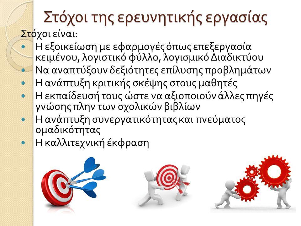 Στόχοι της ερευνητικής εργασίας Στόχοι είναι : Η εξοικείωση με εφαρμογές όπως επεξεργασία κειμένου, λογιστικό φύλλο, λογισμικό Διαδικτύου Να αναπτύξου