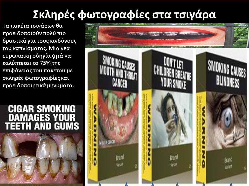 Σκληρές φωτογραφίες στα τσιγάρα Τα πακέτα τσιγάρων θα προειδοποιούν πολύ πιο δραστικά για τους κινδύνους του καπνίσματος. Μια νέα ευρωπαϊκή οδηγία ζητ