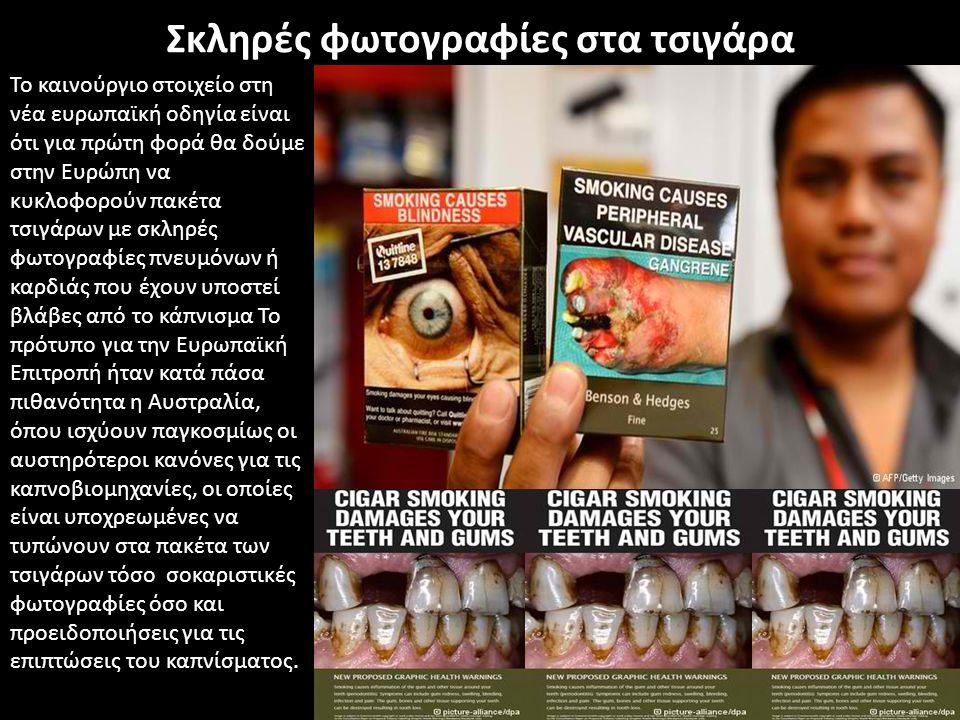Σκληρές φωτογραφίες στα τσιγάρα Το καινούργιο στοιχείο στη νέα ευρωπαϊκή οδηγία είναι ότι για πρώτη φορά θα δούμε στην Ευρώπη να κυκλοφορούν πακέτα τσ