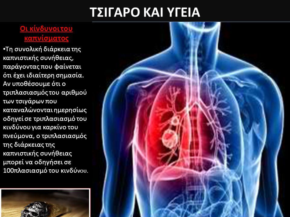 ΤΣΙΓΑΡΟ ΚΑΙ ΥΓΕΙΑ Οι κίνδυνοι του καπνίσματος Τη συνολική διάρκεια της καπνιστικής συνήθειας, παράγοντας που φαίνεται ότι έχει ιδιαίτερη σημασία. Αν υ