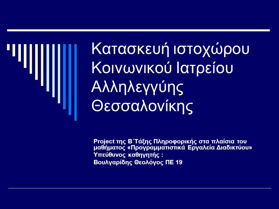 Κατασκευή ιστοχώρου Κοινωνικού Ιατρείου Αλληλεγγύης Θεσσαλονίκης Project της Β΄Τάξης Πληροφορικής στα πλαίσια του μαθήματος «Προγραμματιστικά Εργαλεία