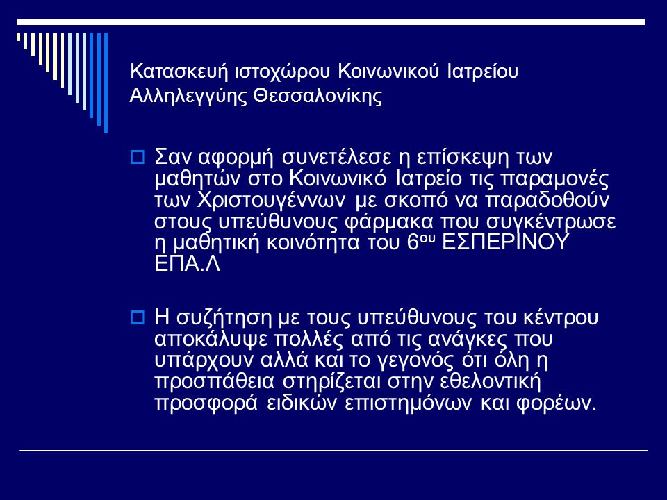 Κατασκευή ιστοχώρου Κοινωνικού Ιατρείου Αλληλεγγύης Θεσσαλονίκης  Σαν αφορμή συνετέλεσε η επίσκεψη των μαθητών στο Κοινωνικό Ιατρείο τις παραμονές τω