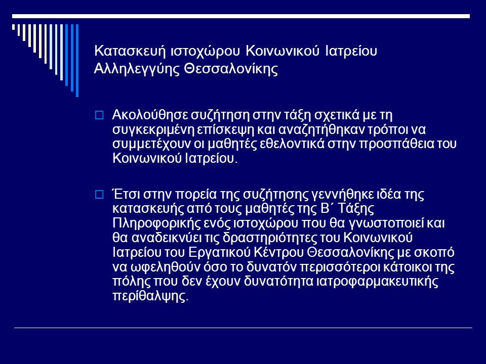 Κατασκευή ιστοχώρου Κοινωνικού Ιατρείου Αλληλεγγύης Θεσσαλονίκης  Ακολούθησε συζήτηση στην τάξη σχετικά με τη συγκεκριμένη επίσκεψη και αναζητήθηκαν