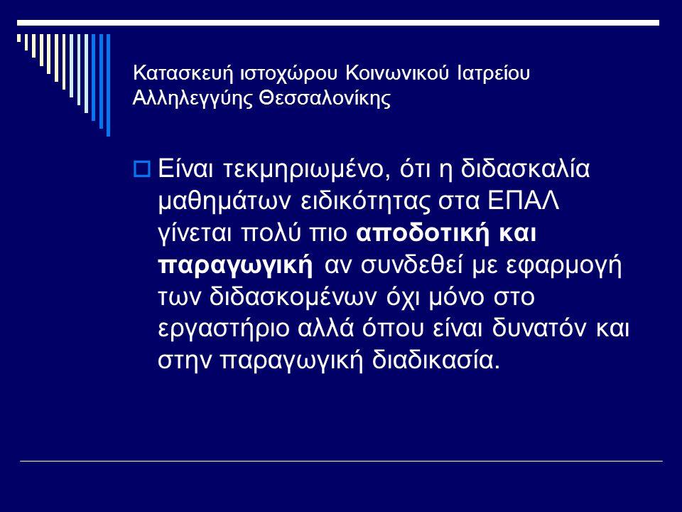 Κατασκευή ιστοχώρου Κοινωνικού Ιατρείου Αλληλεγγύης Θεσσαλονίκης  Είναι τεκμηριωμένο, ότι η διδασκαλία μαθημάτων ειδικότητας στα ΕΠΑΛ γίνεται πολύ πι
