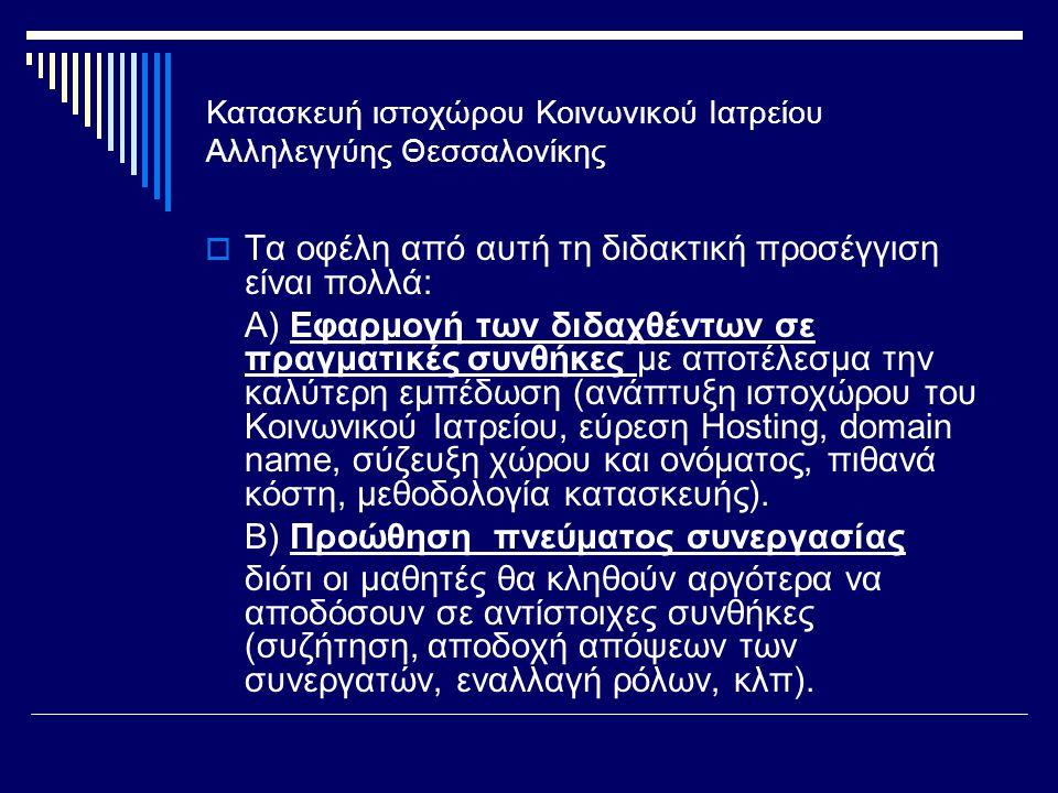 Κατασκευή ιστοχώρου Κοινωνικού Ιατρείου Αλληλεγγύης Θεσσαλονίκης  Τα οφέλη από αυτή τη διδακτική προσέγγιση είναι πολλά: Α) Εφαρμογή των διδαχθέντων