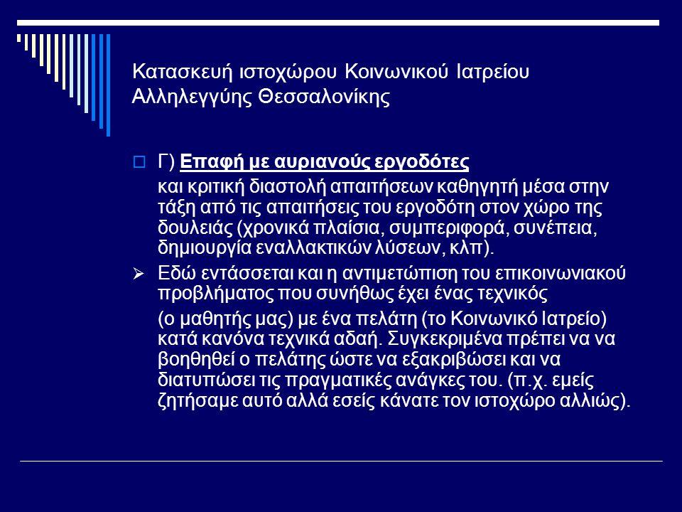 Κατασκευή ιστοχώρου Κοινωνικού Ιατρείου Αλληλεγγύης Θεσσαλονίκης  Γ) Επαφή με αυριανούς εργοδότες και κριτική διαστολή απαιτήσεων καθηγητή μέσα στην