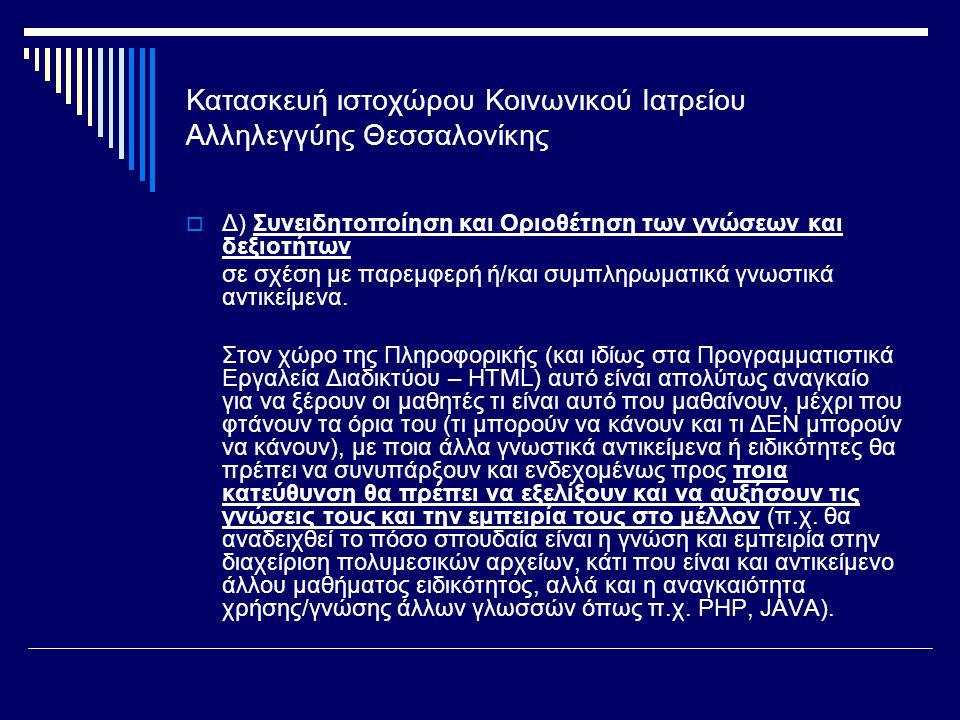 Κατασκευή ιστοχώρου Κοινωνικού Ιατρείου Αλληλεγγύης Θεσσαλονίκης  Δ) Συνειδητοποίηση και Οριοθέτηση των γνώσεων και δεξιοτήτων σε σχέση με παρεμφερή
