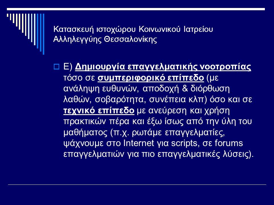 Κατασκευή ιστοχώρου Κοινωνικού Ιατρείου Αλληλεγγύης Θεσσαλονίκης  Ε) Δημιουργία επαγγελματικής νοοτροπίας τόσο σε συμπεριφορικό επίπεδο (με ανάληψη ε