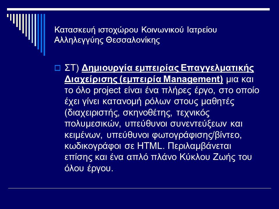 Κατασκευή ιστοχώρου Κοινωνικού Ιατρείου Αλληλεγγύης Θεσσαλονίκης  ΣΤ) Δημιουργία εμπειρίας Επαγγελματικής Διαχείρισης (εμπειρία Management) μια και τ
