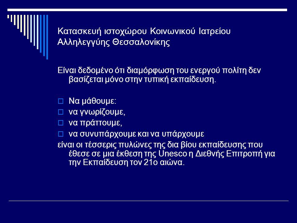 Κατασκευή ιστοχώρου Κοινωνικού Ιατρείου Αλληλεγγύης Θεσσαλονίκης Είναι δεδομένο ότι διαμόρφωση του ενεργού πολίτη δεν βασίζεται μόνο στην τυπική εκπαί