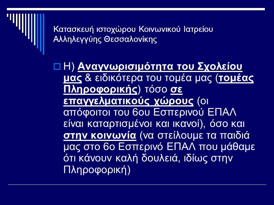 Κατασκευή ιστοχώρου Κοινωνικού Ιατρείου Αλληλεγγύης Θεσσαλονίκης  Η) Αναγνωρισιμότητα του Σχολείου μας & ειδικότερα του τομέα μας (τομέας Πληροφορική