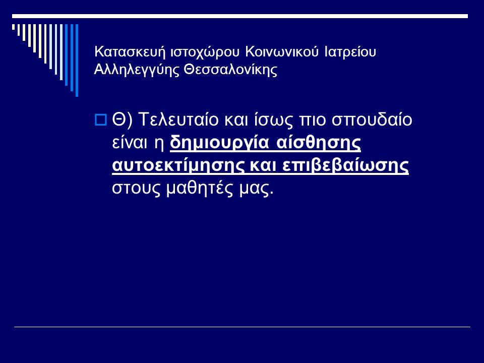 Κατασκευή ιστοχώρου Κοινωνικού Ιατρείου Αλληλεγγύης Θεσσαλονίκης  Θ) Τελευταίο και ίσως πιο σπουδαίο είναι η δημιουργία αίσθησης αυτοεκτίμησης και επ