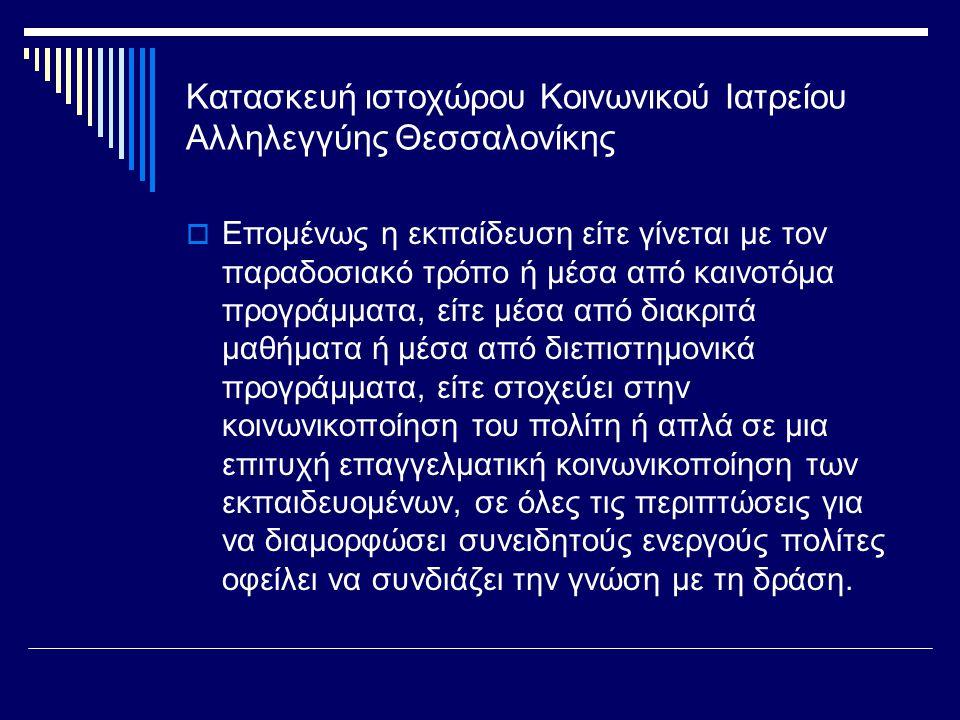 Κατασκευή ιστοχώρου Κοινωνικού Ιατρείου Αλληλεγγύης Θεσσαλονίκης  Επομένως η εκπαίδευση είτε γίνεται με τον παραδοσιακό τρόπο ή μέσα από καινοτόμα πρ
