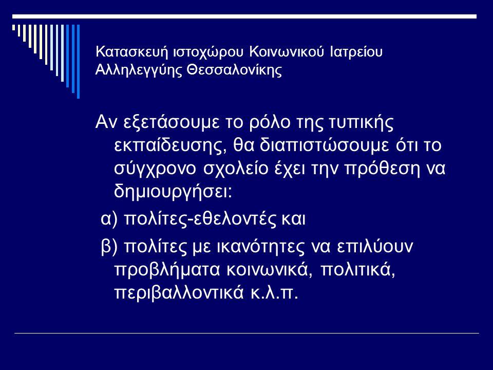 Κατασκευή ιστοχώρου Κοινωνικού Ιατρείου Αλληλεγγύης Θεσσαλονίκης Αν εξετάσουμε το ρόλο της τυπικής εκπαίδευσης, θα διαπιστώσουμε ότι το σύγχρονο σχολε
