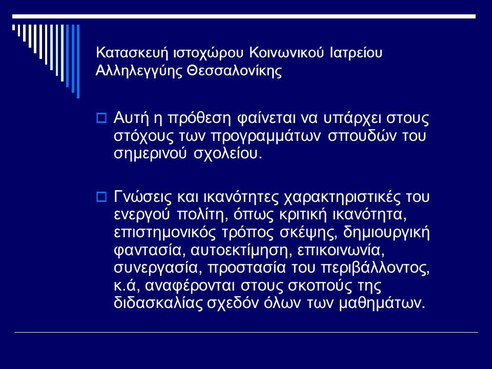 Κατασκευή ιστοχώρου Κοινωνικού Ιατρείου Αλληλεγγύης Θεσσαλονίκης  Αυτή η πρόθεση φαίνεται να υπάρχει στους στόχους των προγραμμάτων σπουδών του σημερ