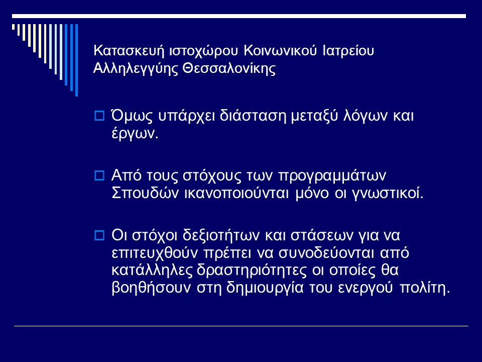 Κατασκευή ιστοχώρου Κοινωνικού Ιατρείου Αλληλεγγύης Θεσσαλονίκης  Όμως υπάρχει διάσταση μεταξύ λόγων και έργων.  Από τους στόχους των προγραμμάτων Σ