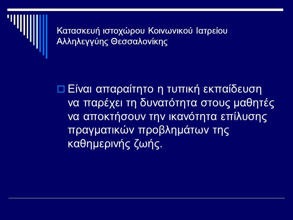 Κατασκευή ιστοχώρου Κοινωνικού Ιατρείου Αλληλεγγύης Θεσσαλονίκης  Είναι απαραίτητο η τυπική εκπαίδευση να παρέχει τη δυνατότητα στους μαθητές να αποκ