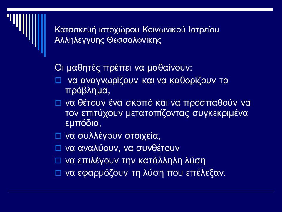 Κατασκευή ιστοχώρου Κοινωνικού Ιατρείου Αλληλεγγύης Θεσσαλονίκης Οι μαθητές πρέπει να μαθαίνουν:  να αναγνωρίζουν και να καθορίζουν το πρόβλημα,  να