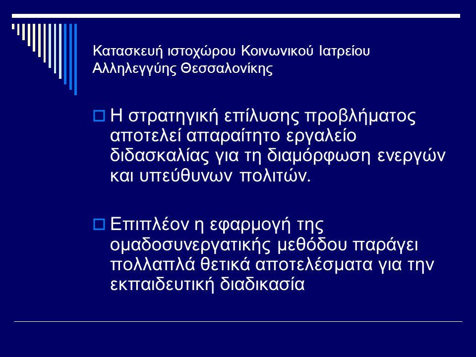 Κατασκευή ιστοχώρου Κοινωνικού Ιατρείου Αλληλεγγύης Θεσσαλονίκης  Η στρατηγική επίλυσης προβλήματος αποτελεί απαραίτητο εργαλείο διδασκαλίας για τη δ