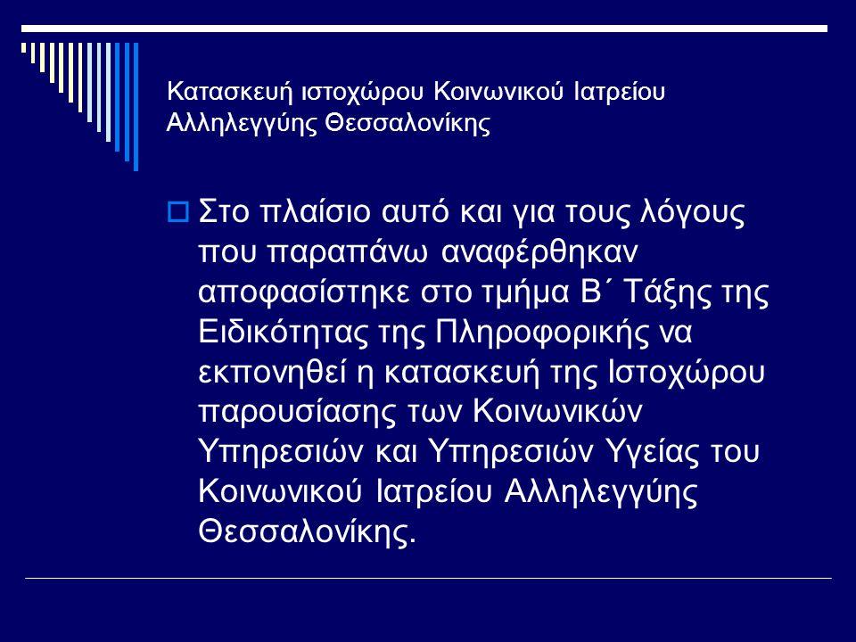 Κατασκευή ιστοχώρου Κοινωνικού Ιατρείου Αλληλεγγύης Θεσσαλονίκης  Στο πλαίσιο αυτό και για τους λόγους που παραπάνω αναφέρθηκαν αποφασίστηκε στο τμήμ