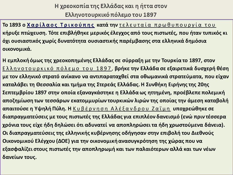 Η χρεοκοπία της Ελλάδας και η ήττα στον Ελληνοτουρκικό πόλεμο του 1897