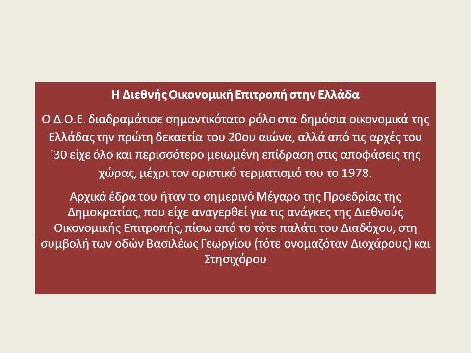 Η Διεθνής Οικονομική Επιτροπή στην Ελλάδα Ο Δ.Ο.Ε. διαδραμάτισε σημαντικότατο ρόλο στα δημόσια οικονομικά της Ελλάδας την πρώτη δεκαετία του 20ου αιών