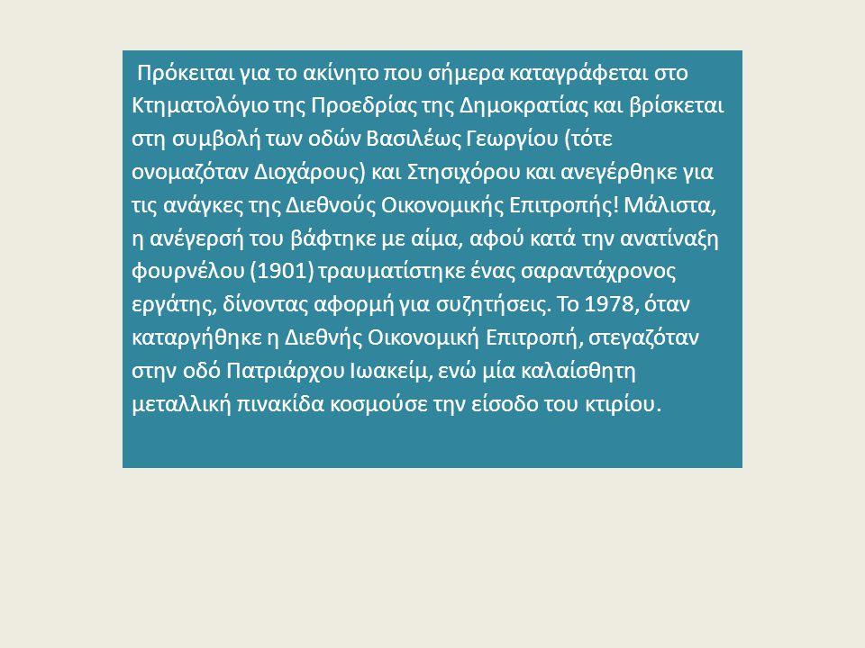 Το 1893, ο Χαρίλαος Τρικούπης κηρύσσει την περίφημη πτώχευση και τέσσερα χρόνια αργότερα, το 1897, η Ελλάδα βγαίνει ηττημένη από τις εχθροπραξίες με την Τουρκία.