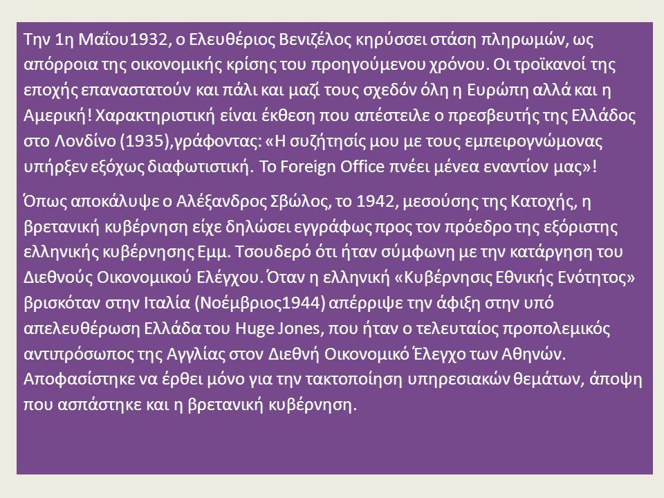 Στο μεταξύ, ο «Ελεγχος» εγκατέλειπε το ακίνητο της οδού Στησιχόρου και «βολευόταν» με την υπηρεσία του σε μικρότερες –αλλά εξίσου πολυτελείς– εγκαταστάσεις.