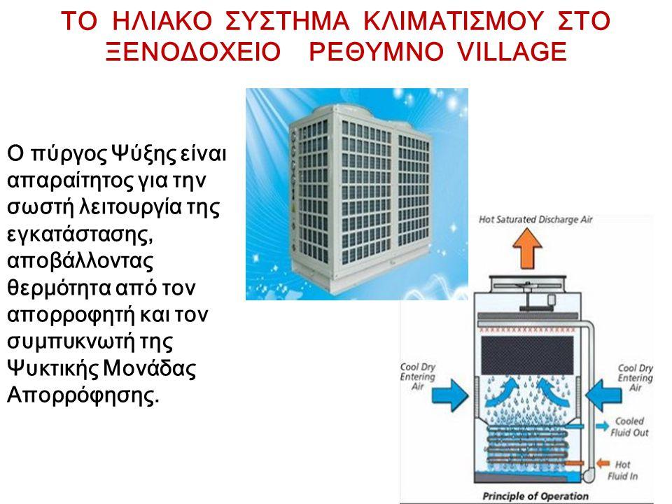ΤΟ ΗΛΙΑΚΟ ΣΥΣΤΗΜΑ ΚΛΙΜΑΤΙΣΜΟΥ ΣΤΟ ΞΕΝΟΔΟΧΕΙΟ ΡΕΘΥΜΝΟ VILLAGE Ο πύργος Ψύξης είναι απαραίτητος για την σωστή λειτουργία της εγκατάστασης, αποβάλλοντας