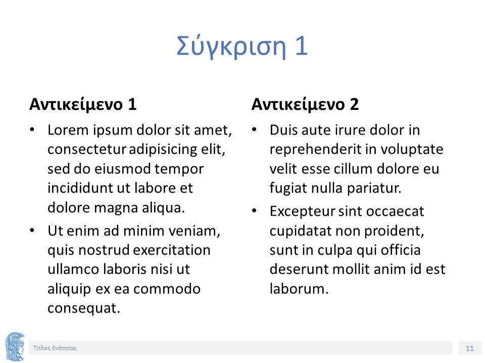 11 Τίτλος Ενότητας Σύγκριση 1 Αντικείμενο 1 Lorem ipsum dolor sit amet, consectetur adipisicing elit, sed do eiusmod tempor incididunt ut labore et dolore magna aliqua.