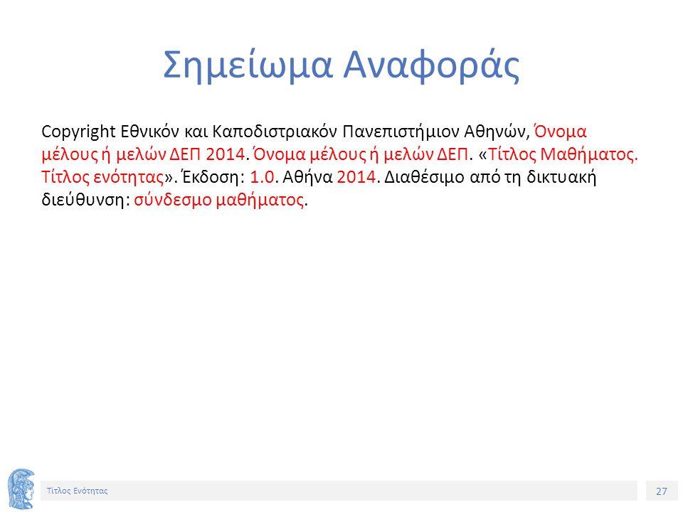 27 Τίτλος Ενότητας Σημείωμα Αναφοράς Copyright Εθνικόν και Καποδιστριακόν Πανεπιστήμιον Αθηνών, Όνομα μέλους ή μελών ΔΕΠ 2014. Όνομα μέλους ή μελών ΔΕ