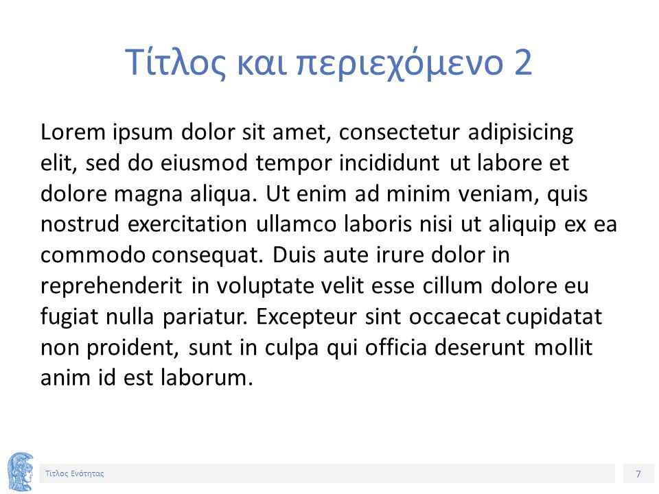 7 Τίτλος Ενότητας Τίτλος και περιεχόμενο 2 Lorem ipsum dolor sit amet, consectetur adipisicing elit, sed do eiusmod tempor incididunt ut labore et dolore magna aliqua.