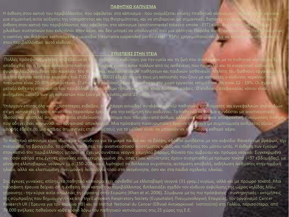 ΠΑΘΗΤΙΚΟ ΚΑΠΝΙΣΜΑ Η έκθεση στον καπνό του περιβάλλοντος που οφείλεται στο κάπνισμα - που ονομάζεται επίσης «παθητικό κάπνισμα» - εξακολουθεί να είναι